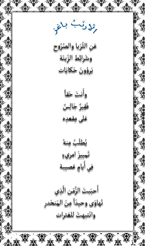 Bugs Bunny [arabic]
